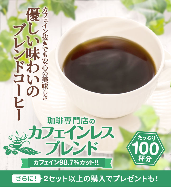 カフェインレスブレンド100杯分福袋