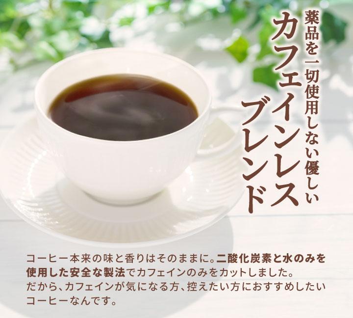 優しいカフェインレスブレンド
