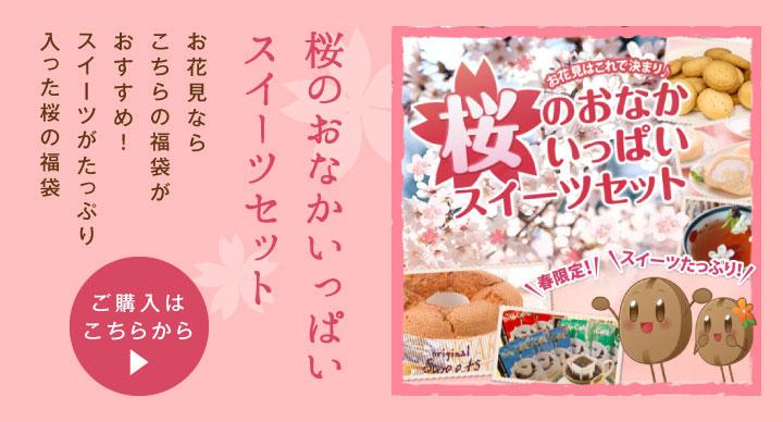 桜のおなかいっぱいスイーツセット
