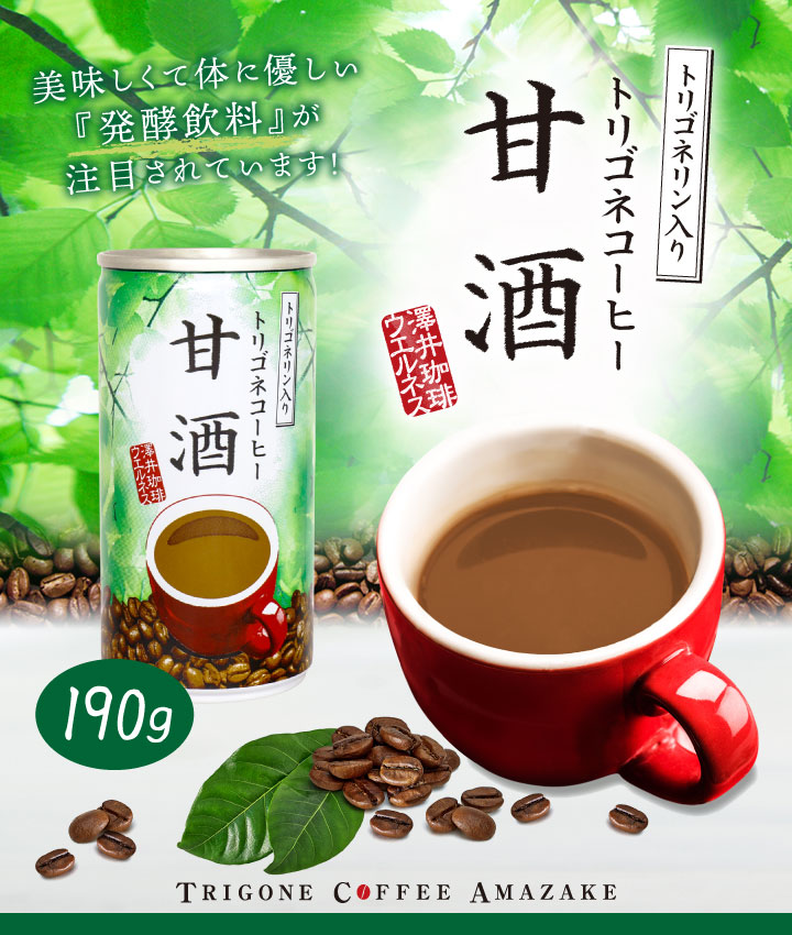 トリゴネコーヒー甘酒