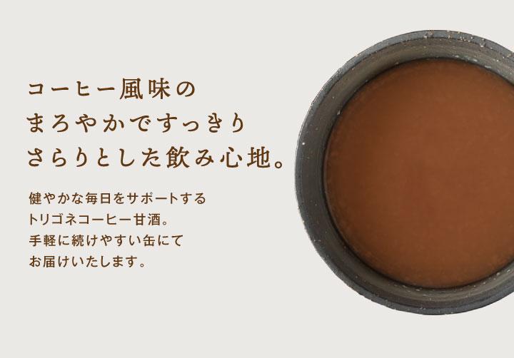 コーヒー風味のまろやかですっきりとした