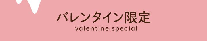 バレンタイン限定