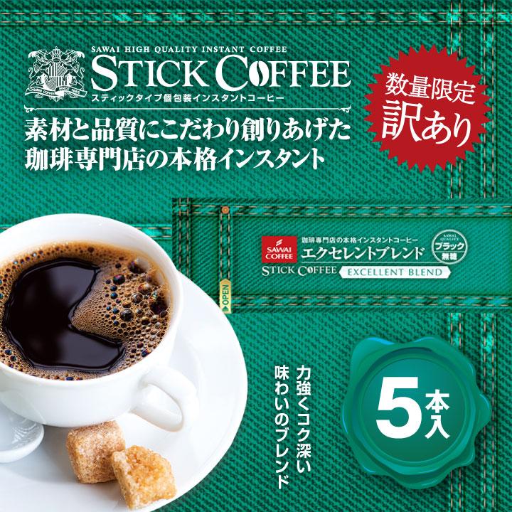 訳ありインスタントスティックコーヒー
