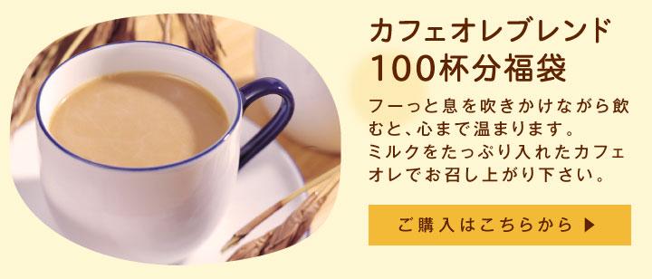 カフェオレブレンド150杯分福袋