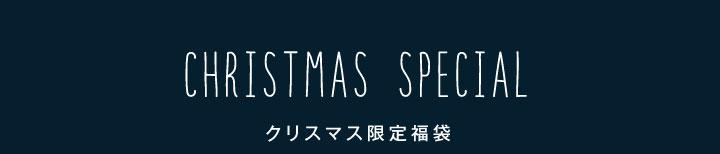 クリスマス限定福袋