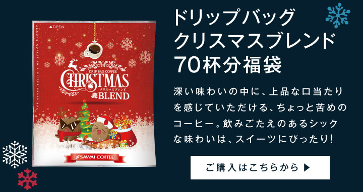 ドリップバッグクリスマスブレンド70杯分福袋