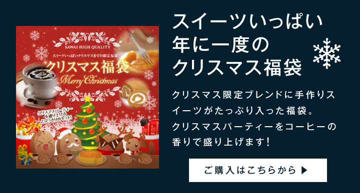 年に一度のクリスマス福袋