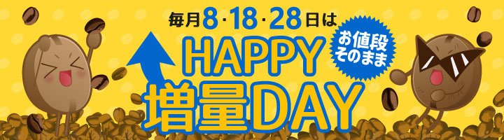 HAPPY増量DAY