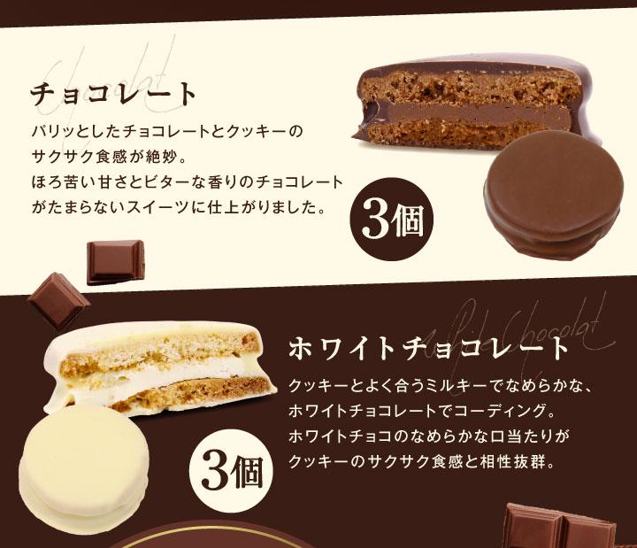 チョコとホワイト