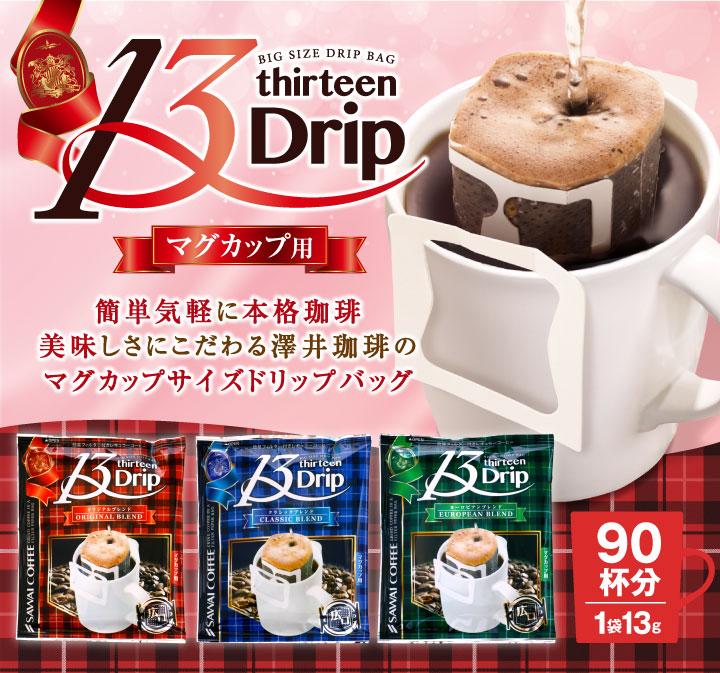 13Drip3種90杯分福袋