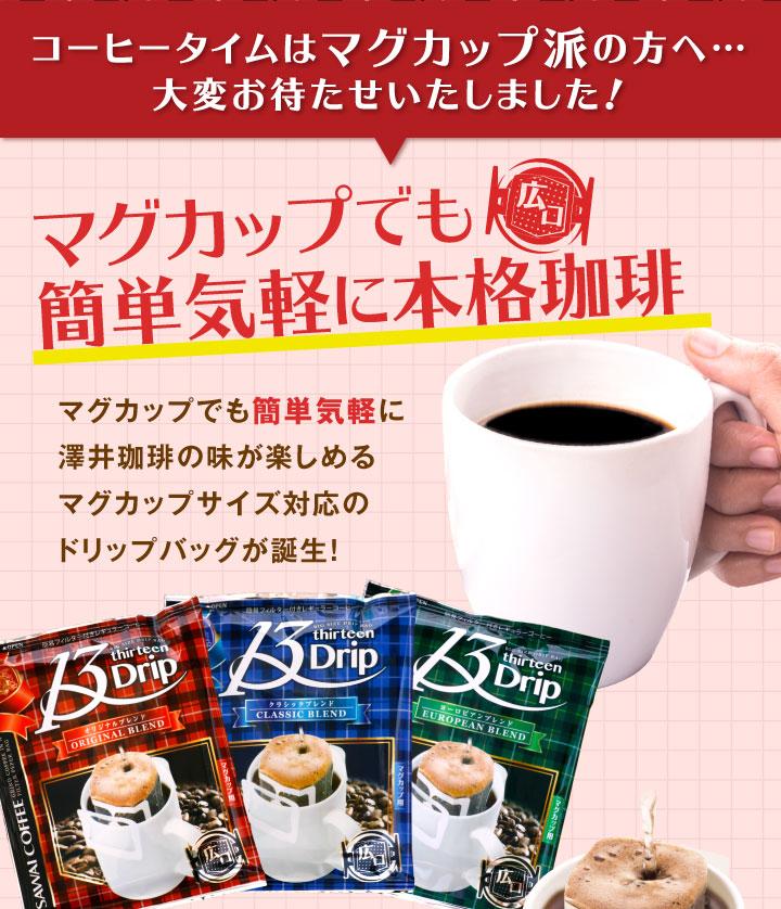 コーヒータイムはマグカップ派の方へ
