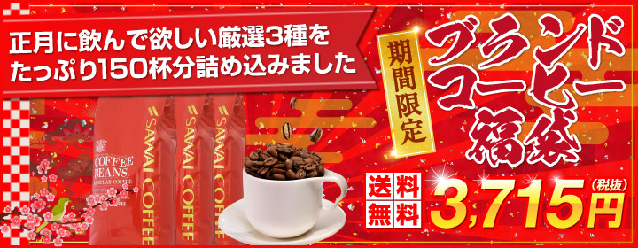 ブランドコーヒー福袋