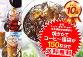 ビターなアイス150杯分福袋