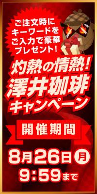 灼熱の情熱!澤井珈琲キャンペーン