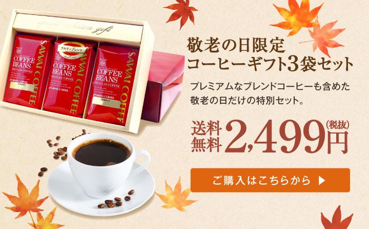 敬老の日限定コーヒーギフト3袋ギフト