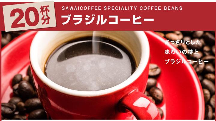ブラジルコーヒー