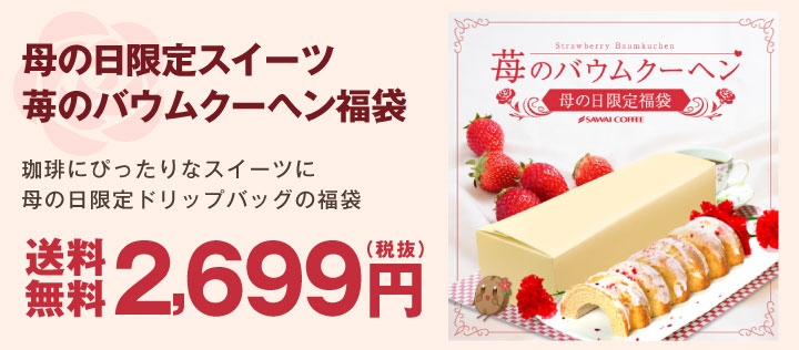 苺のバウムクーヘン福袋