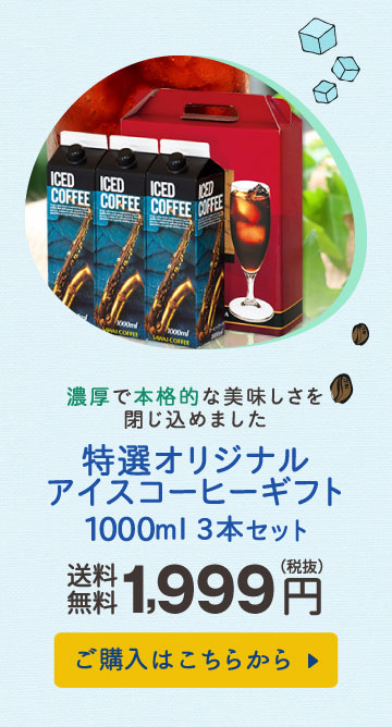 特選オリジナルアイスコーヒーギフト