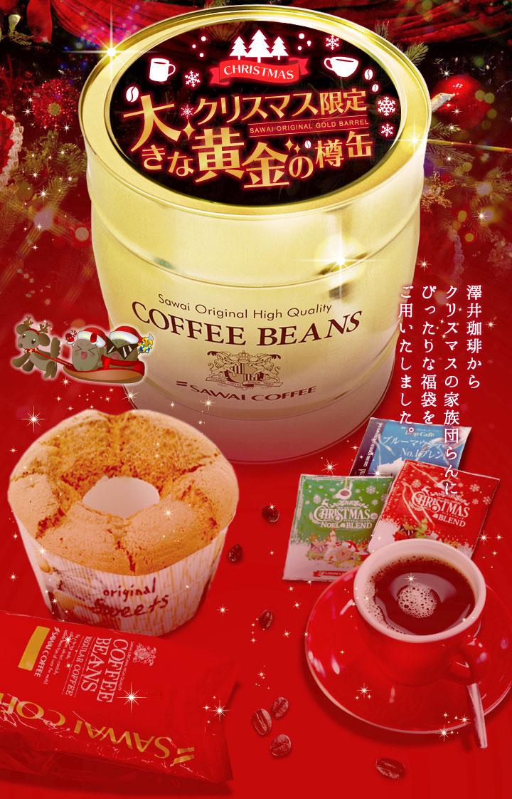 クリスマス限定大きな黄金の樽缶福袋