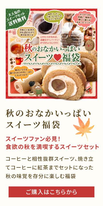 秋のおなかいっぱいスイーツ福袋