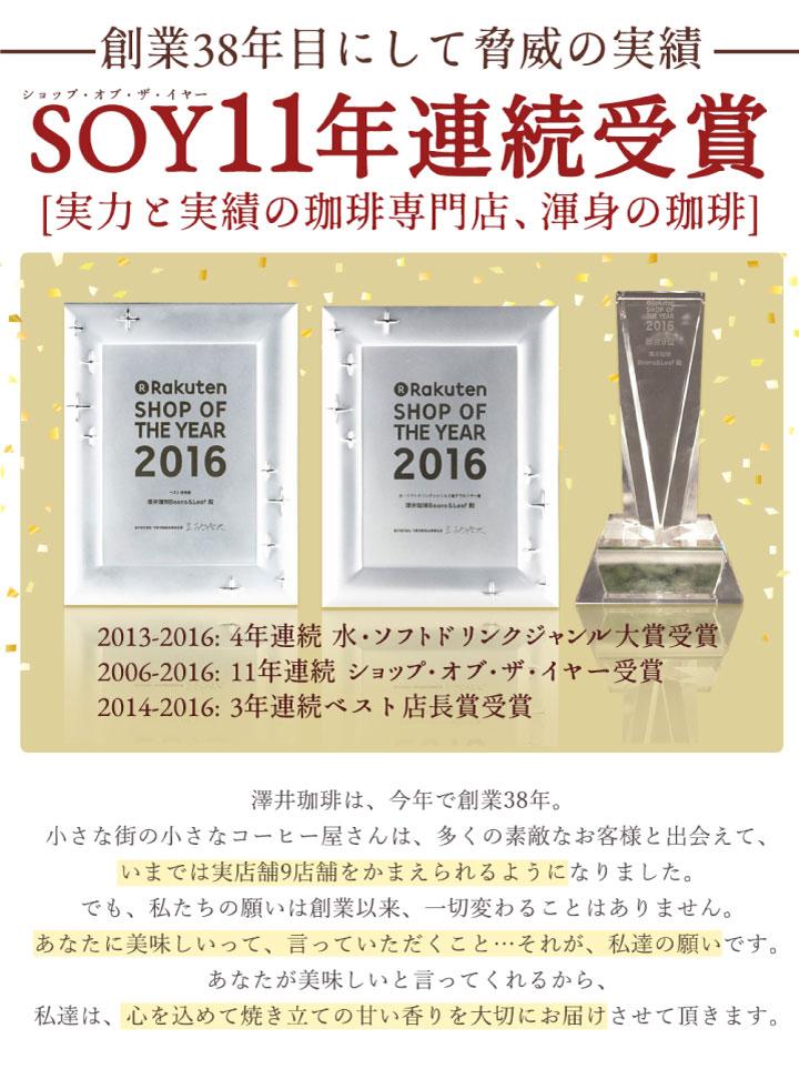 SOY11年連続受賞