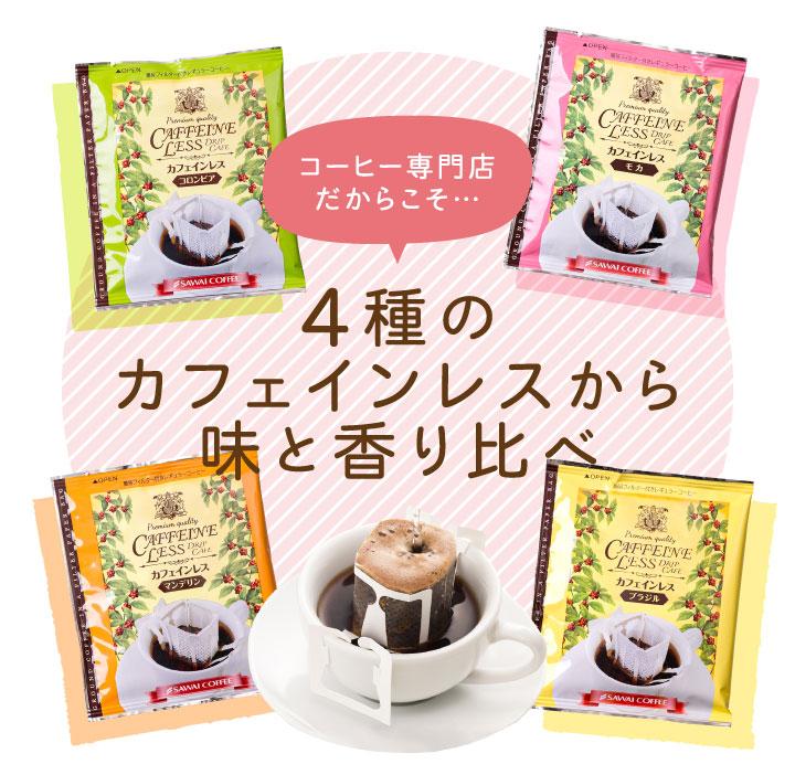 4種のカフェインレスから味と香り比べ