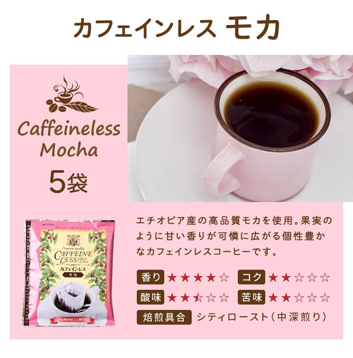 カフェインレスモカ