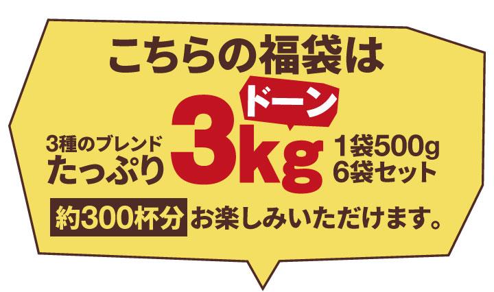こちらの福袋は3kg