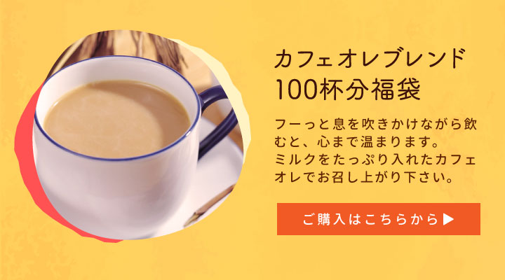 カフェオレブレンド100杯分福袋