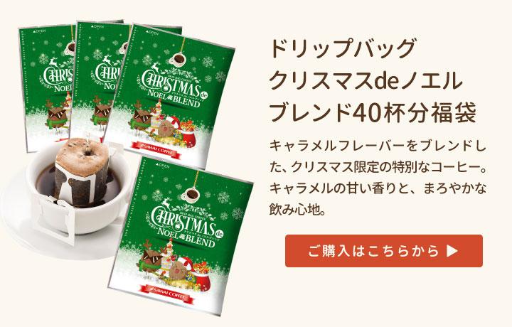 ドリップバッグクリスマスdeノエルブレンド40杯分福袋