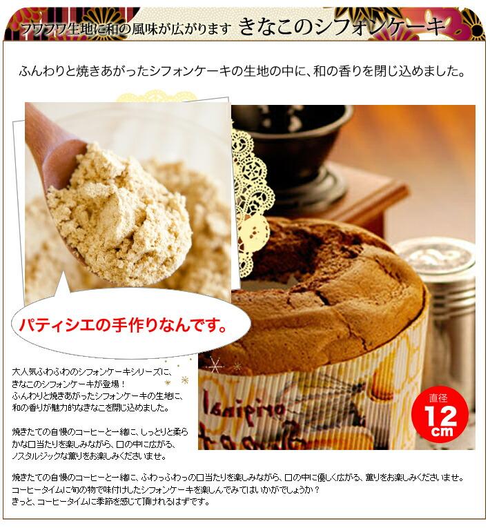 きなこシフォンケーキ