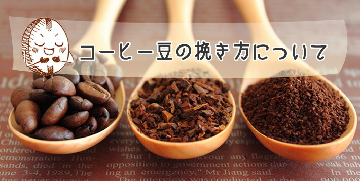 コーヒー豆の挽き方について