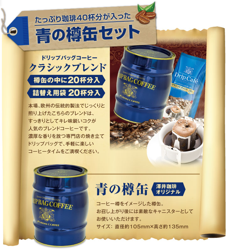 青の樽缶セット