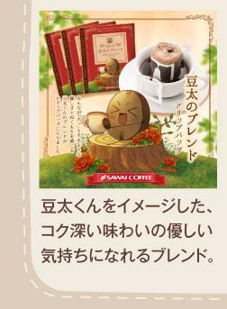 豆太のブレンド