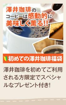 コーヒー専門店の幸せの福袋~!!