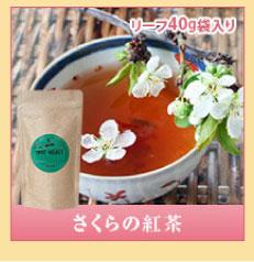 さくらの紅茶40gアルミ袋