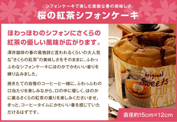 桜の紅茶シフォンケーキ