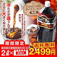 アイスコーヒー2000ml 6本セット