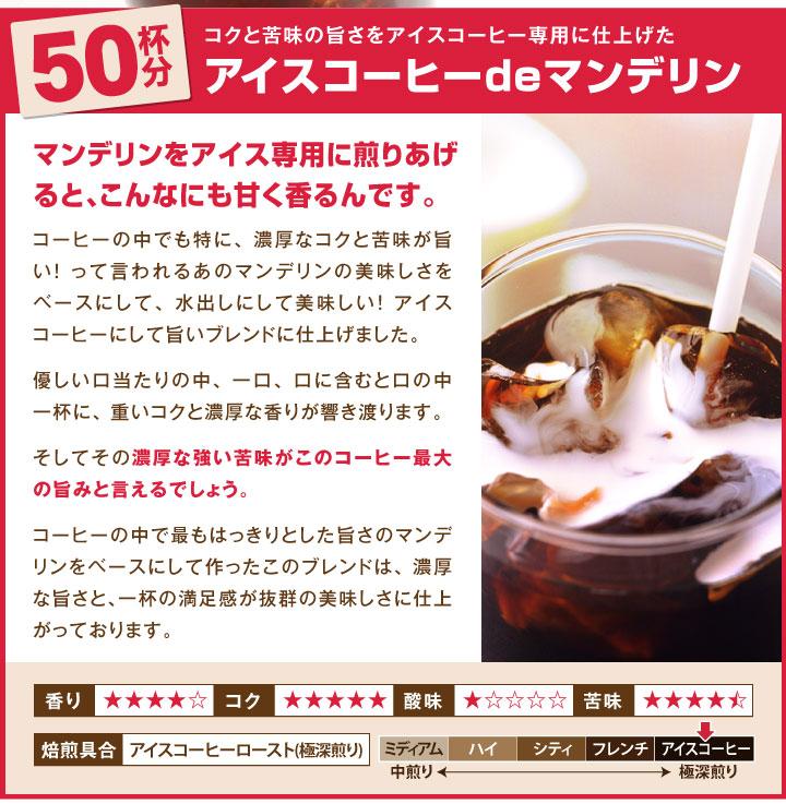 アイスコーヒーでマンデリン