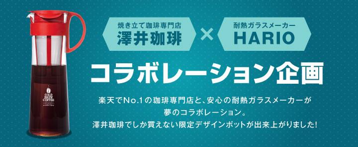 澤井珈琲とハリオのコラボレーション企画
