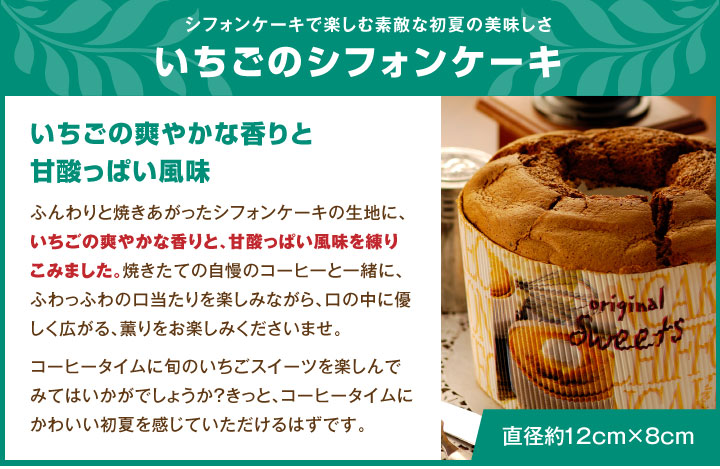 いちごのシフォンケーキ