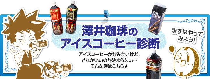 澤井珈琲のアイスコーヒー診断