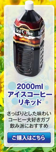 2000mlアイスコーヒーリキッド