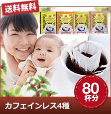 カフェインレス80杯分