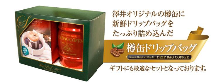澤井珈琲オリジナルの樽缶に新鮮ドリップバッグをたっぷり詰め込んだ