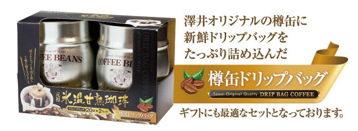 澤井オリジナルの樽缶