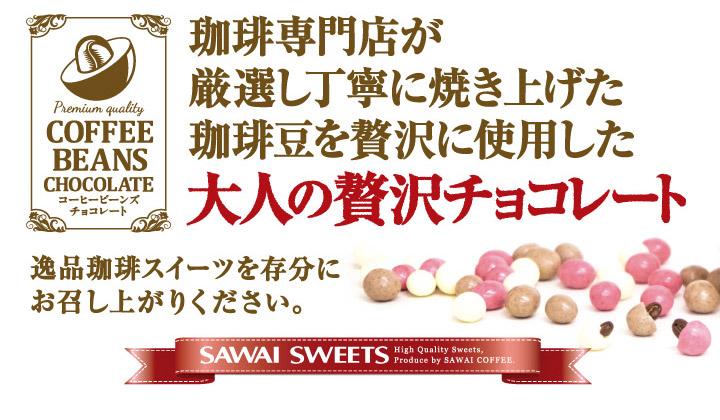 大人の贅沢チョコレートをお楽しみください
