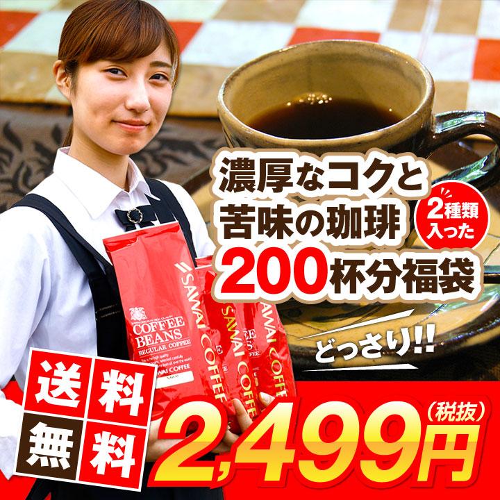 送料無料濃厚なコクと苦味の珈琲200杯分福袋2698円