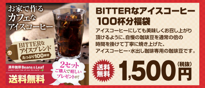 BITTERなアイスコーヒー100杯分福袋