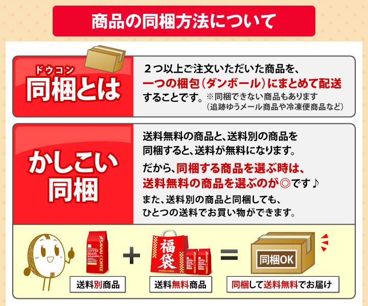 商品の同梱方法について
